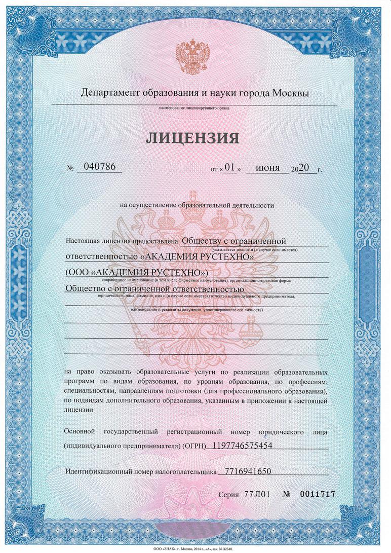 Лицензия учебного центра Академия РусТехно