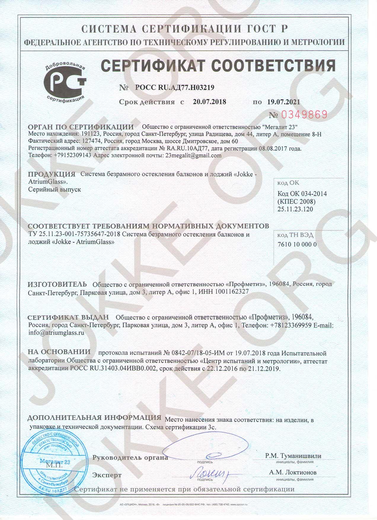 сертификат соответсnвия безрамного остекления jokke