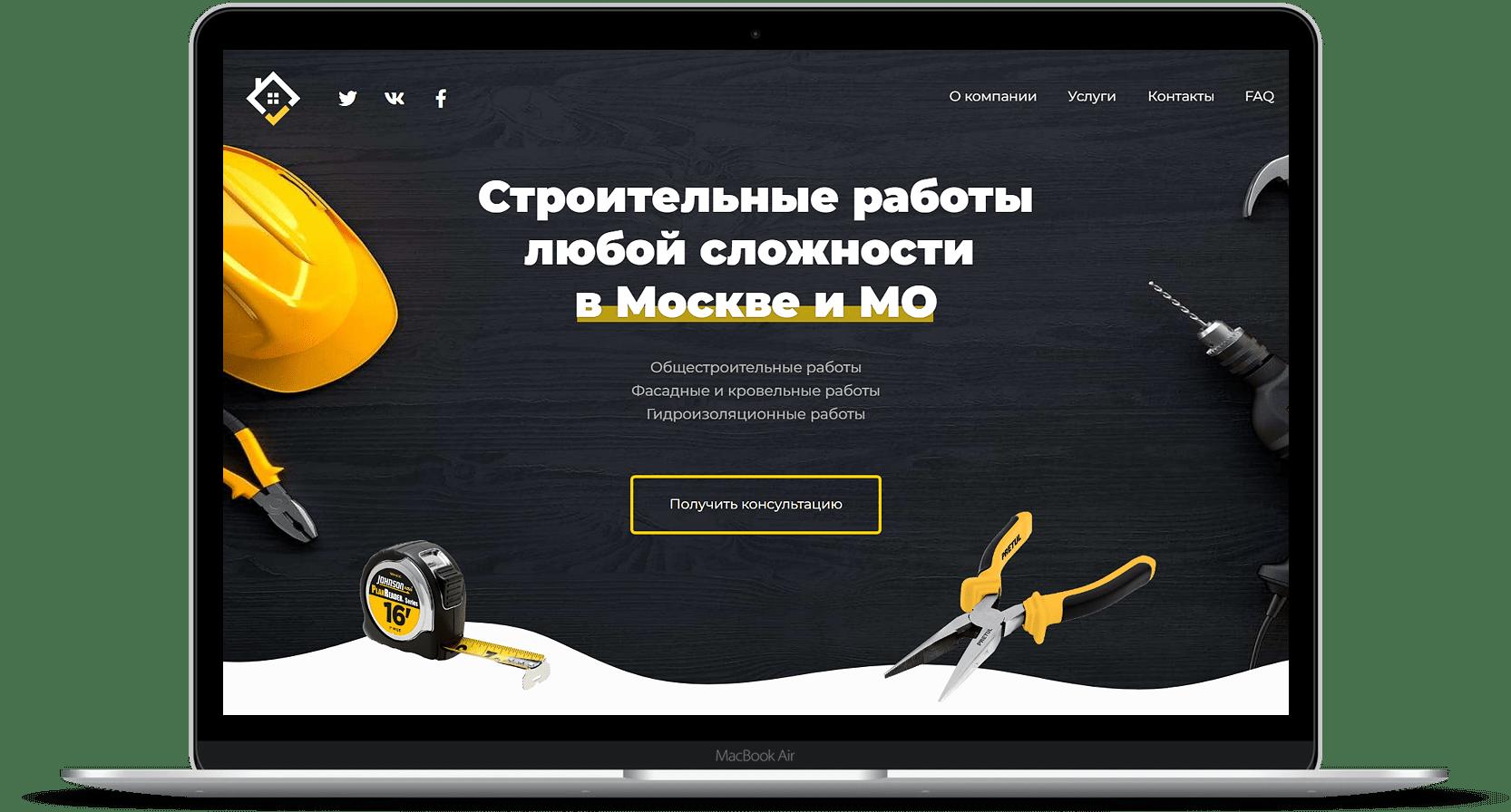 Сайт для строительной фирмы в москве