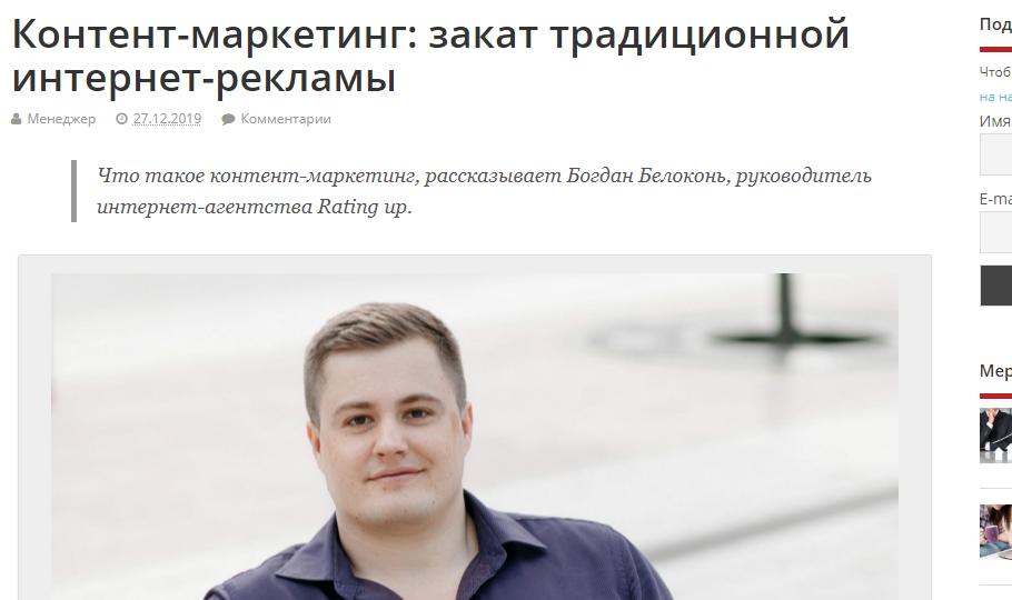 Статья Rating Up в bi-school.ru