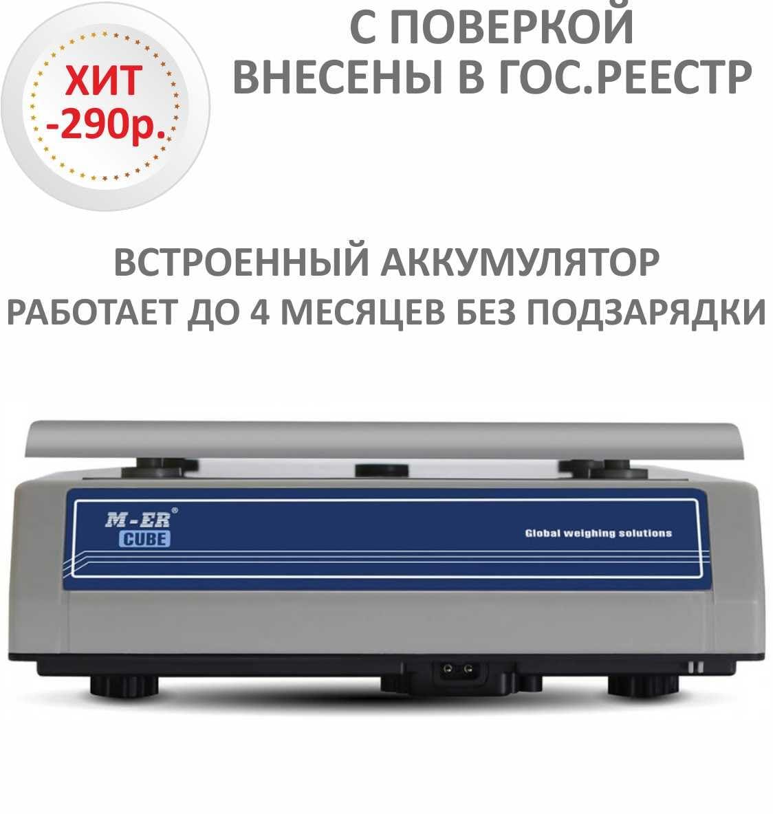 Весы торговые настольные M-ER 326AFL-6.1/15.2/32.5 Cube LCD - вид сзади