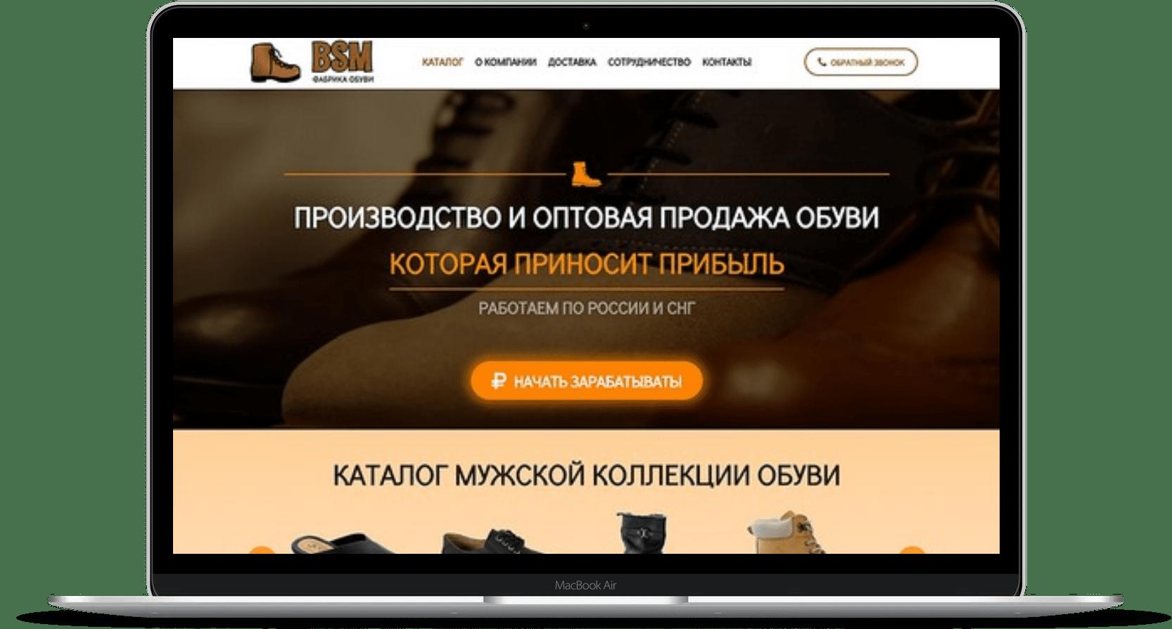 Сайт для фабрики обуви