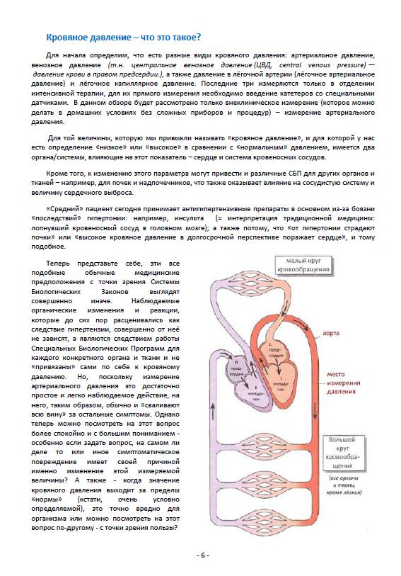 германская новая медицина хаммер книга, райк хамер новая германская медицина, психосоматика новая германская медицина