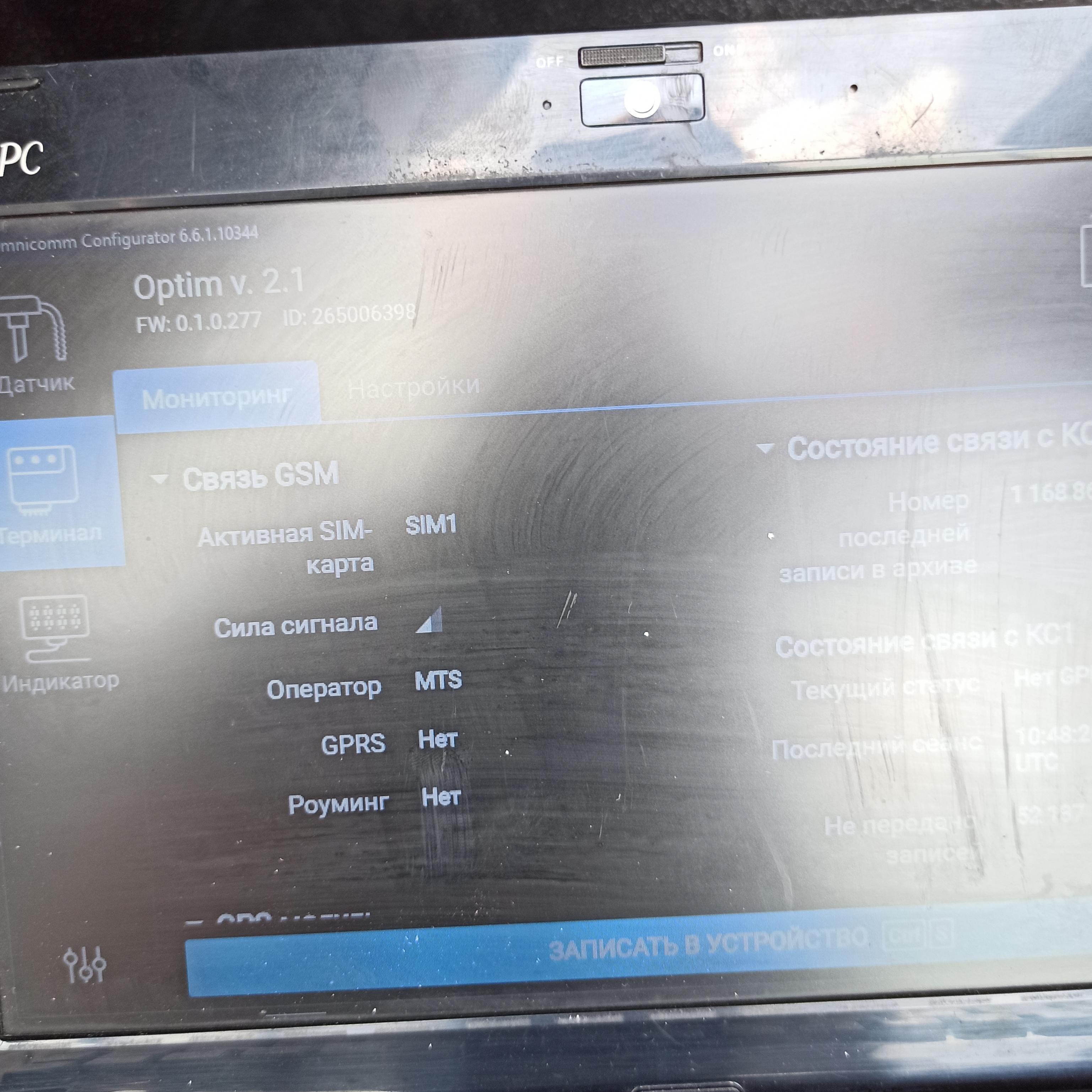 GPS установка на автобус