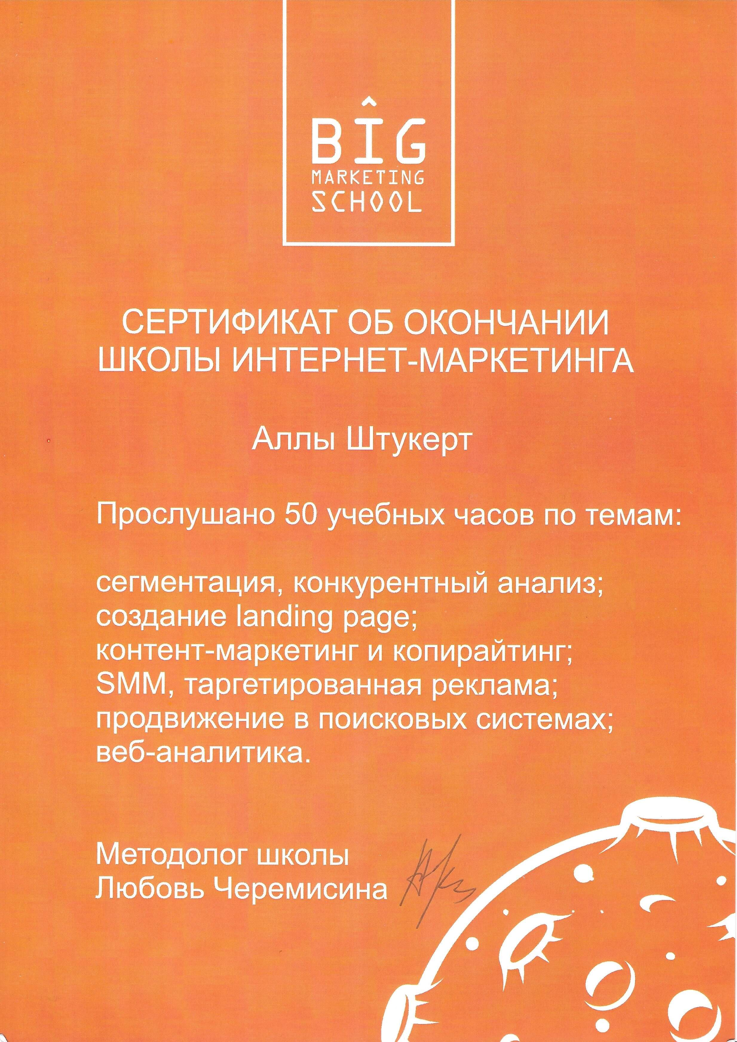 сертификат об окончании школы интернет-маркетинга