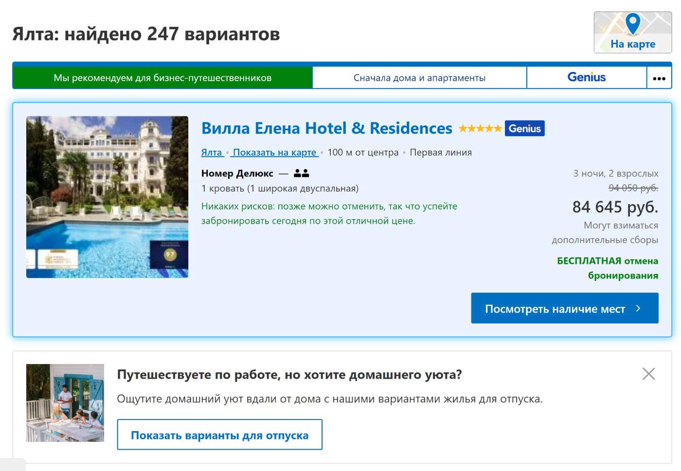 Как забронировать отель в Крыму на Booking.com