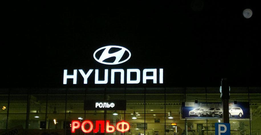 Пример нашей работы - световые буквы и логотип, установленные на крыше автомобильного центра