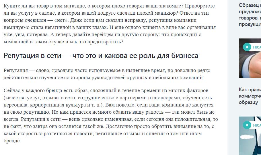 Статья Rating Up в delen.ru