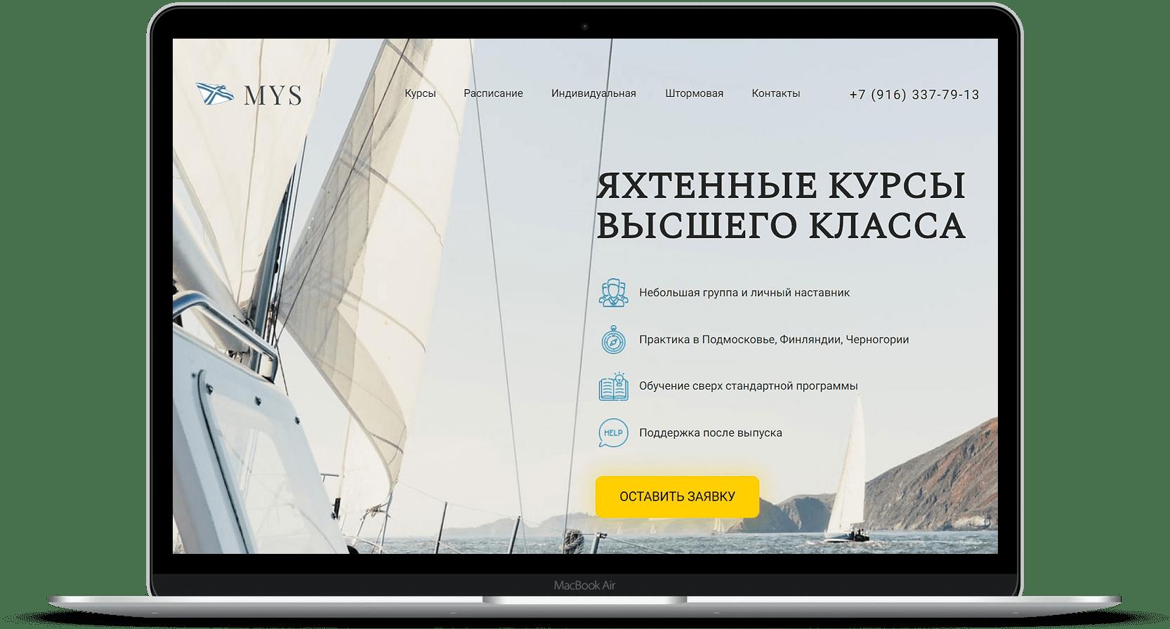 Сайт по курсам обучения плавания на яхте