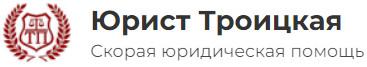 Юрист по арбитражным, гражданским и семейным делам в СПб Троицкая