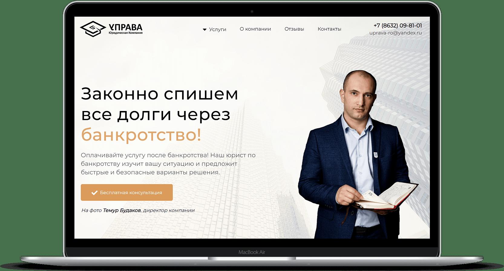 Сайт по списыванию услугам - банкротству