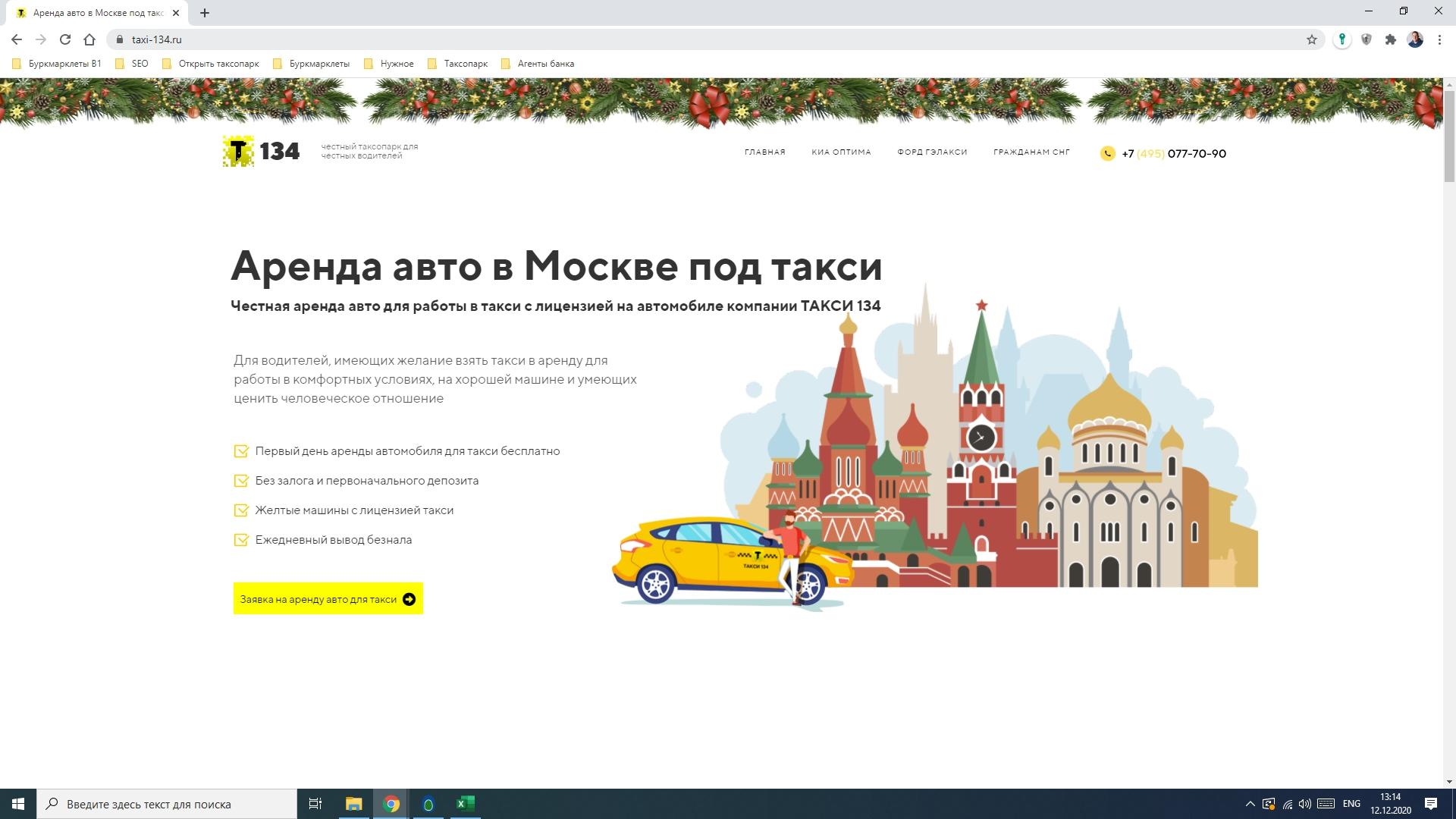 Разработка сайта Такси 134