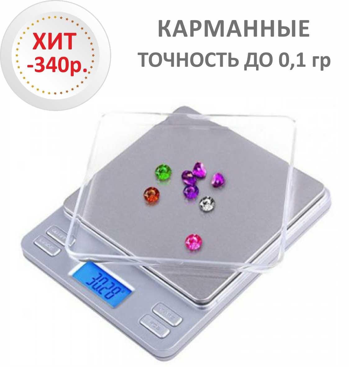 Весы ювелирные карманные/портативные M-ETP FLAT 2000.1 LCD - вид спереди