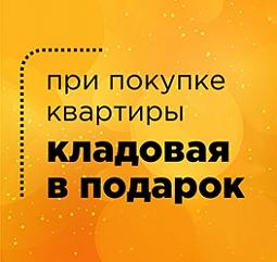 Кладовая в ЖК НИКА Новосибирск