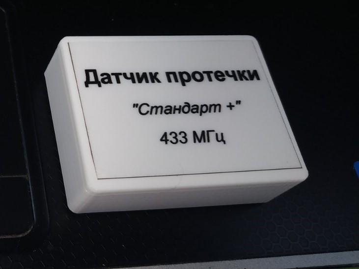 Беспроводной датчик протечки Стандарт+