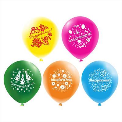 Гелиевые шарики Поздравляю