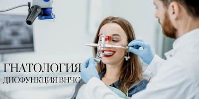 Непроизвольный скрежет зубов