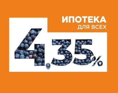 Ставка 4,35% от Сбера.