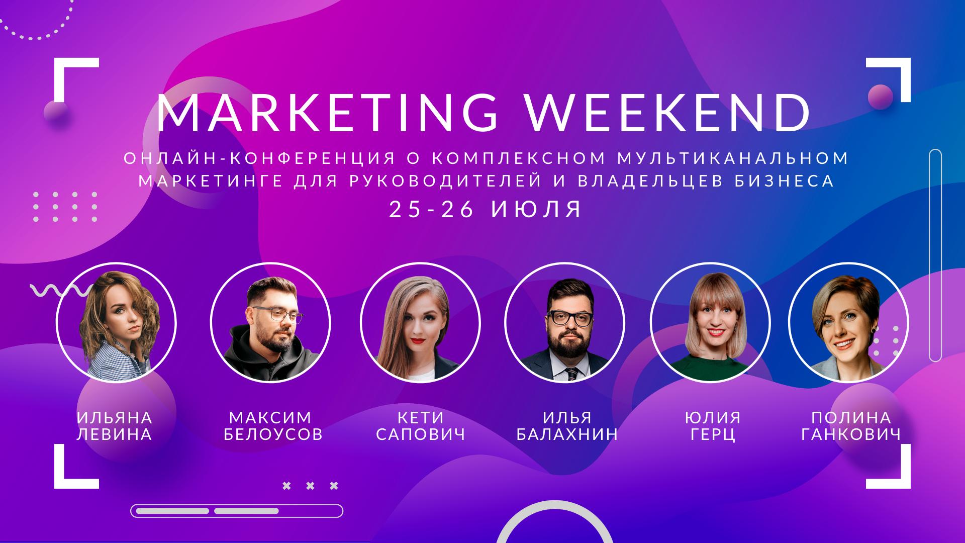 Marketing Weekend 1.0