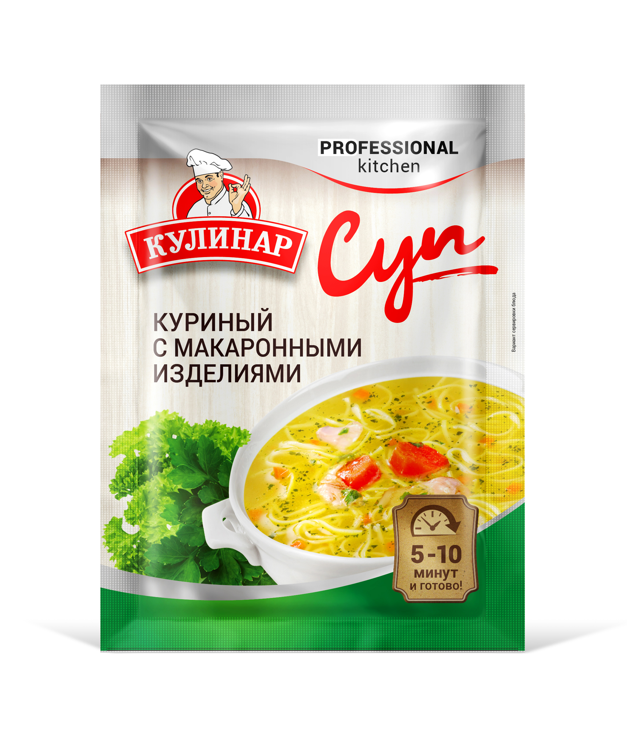 Картинка Суп с макаронными изделиями КУЛИНАР куриный