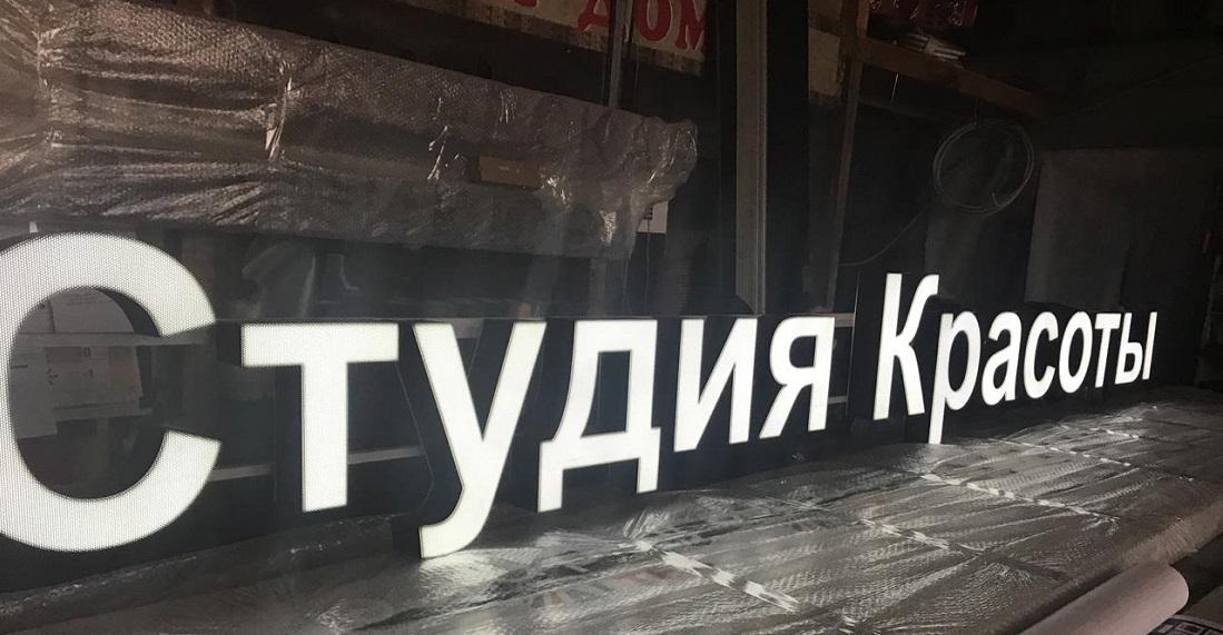 Изготовление в нашей мастерской объёмных фасадных букв
