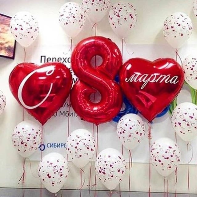 2 больших сердца + цифра 8 + 15 шаров с сердцами