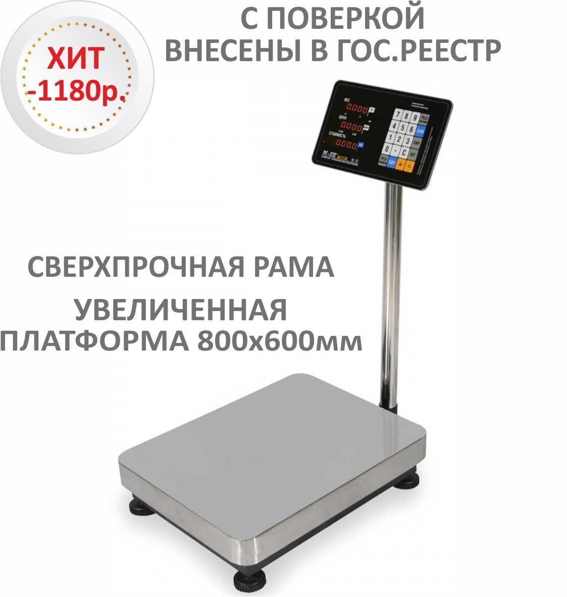 Весы торговые напольные M-ER 333ACLP-150.50/300.100/600.200 TRADER LCD/LED - вид спереди под углом