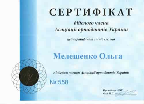 Мелещенко Ольга