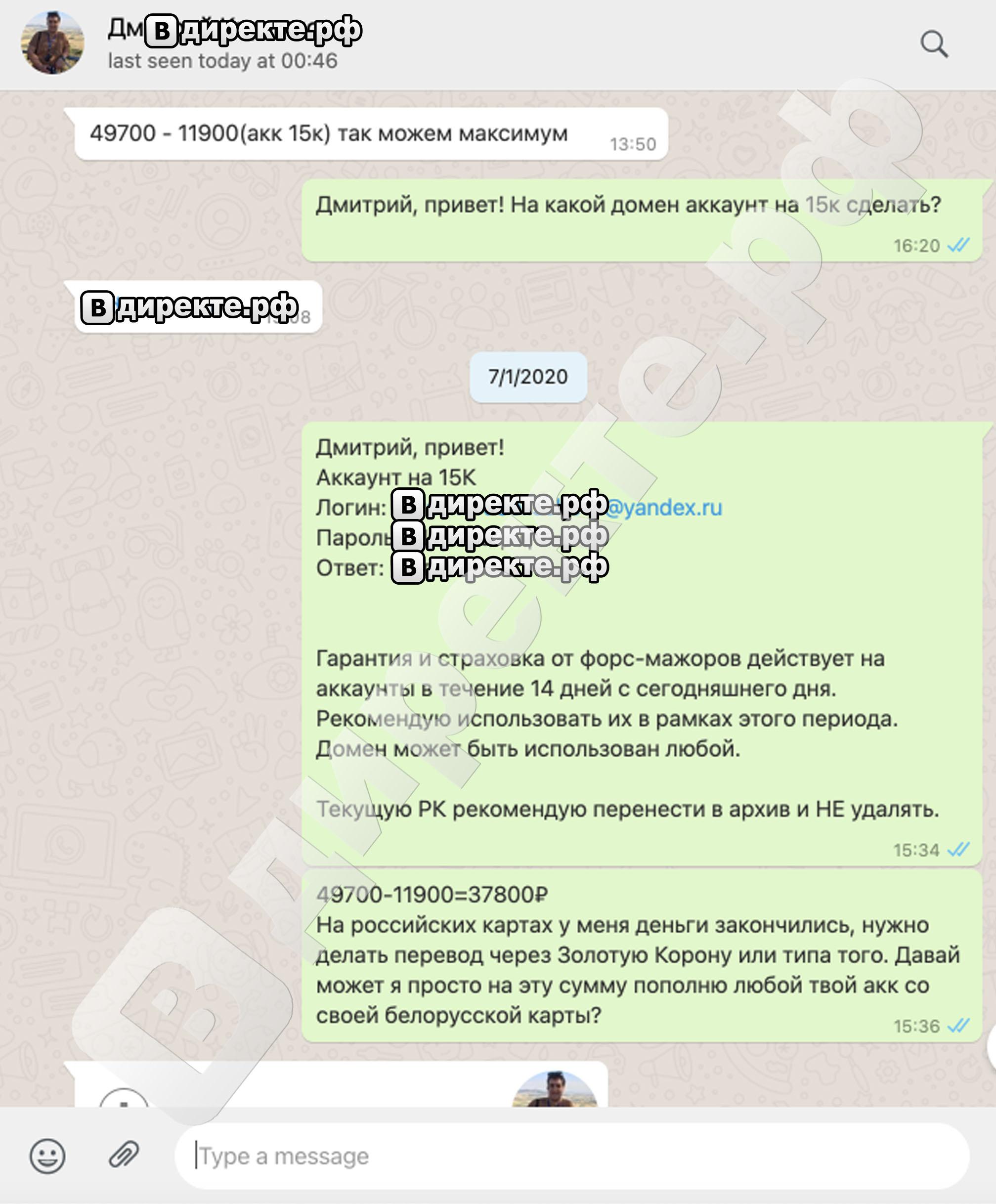Яндекс Директ промокод