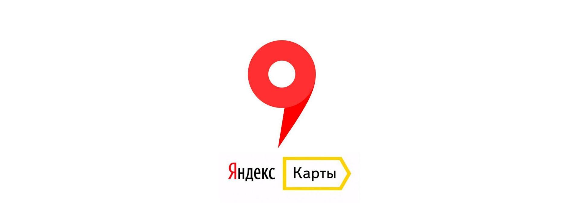 удаление отзыва Яндекс.Карт