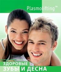 Plasmolifting in dental