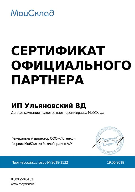 Сертификат официального партнера ИП Ульяновский ВД