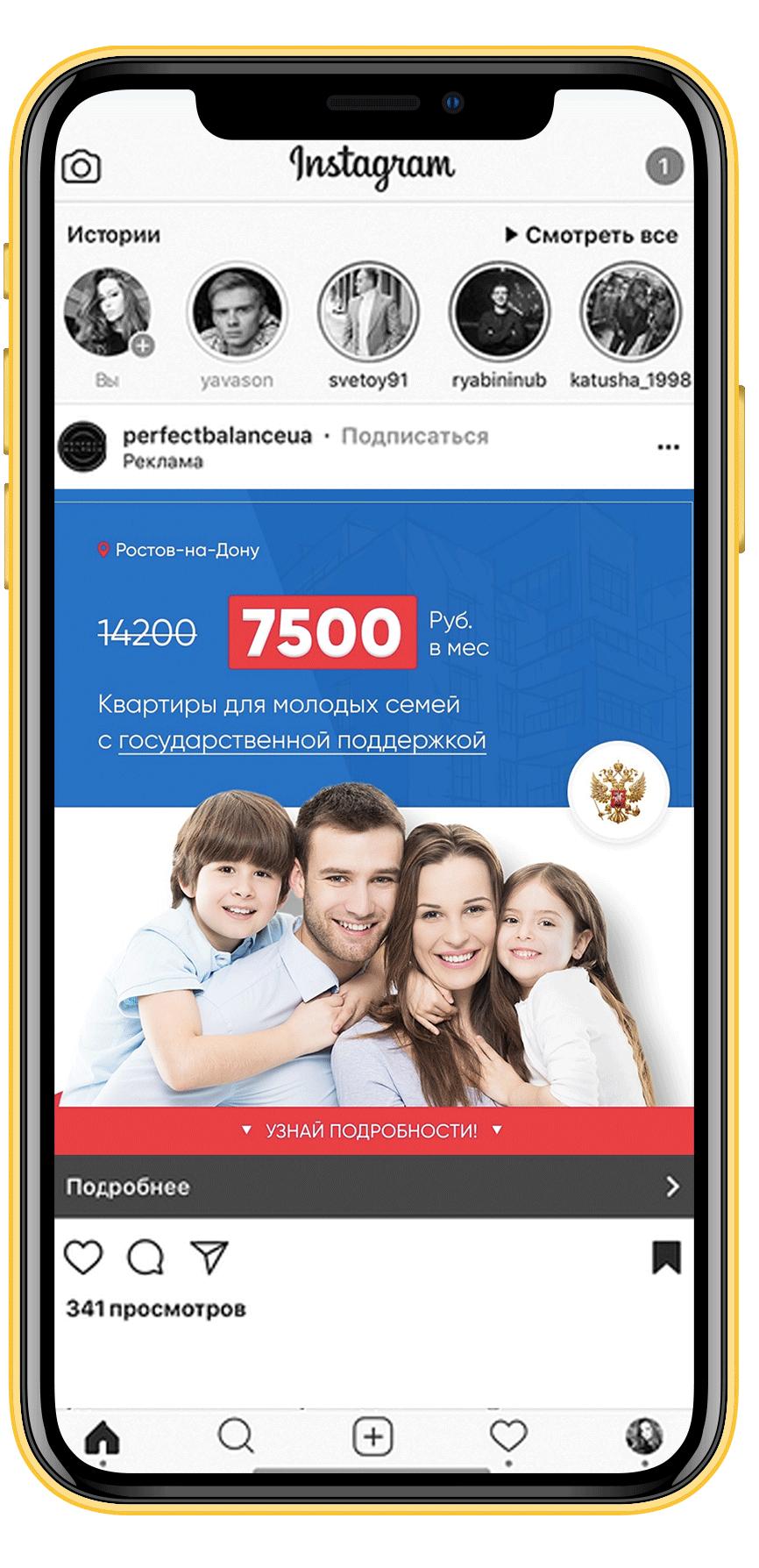 Таргетированная реклама недвижимости в Инстаграм