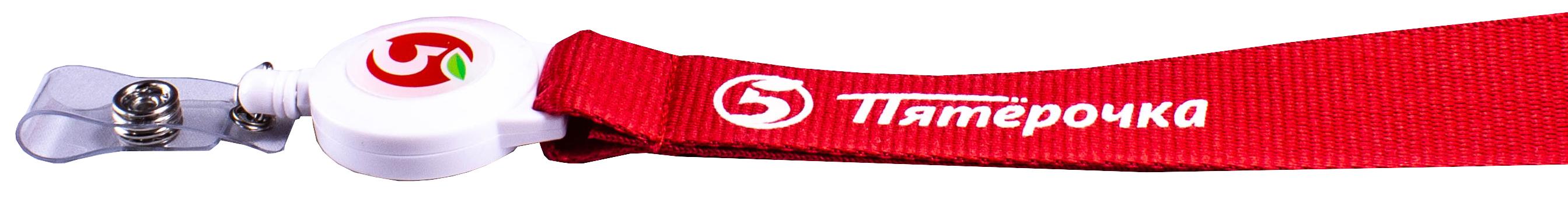 Красная лента для бейджа с напечатанным логотипом методом шелкографии