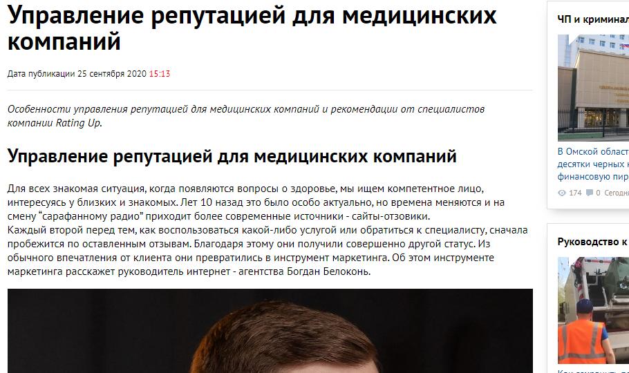 Статья Rating Up в omskregion.info