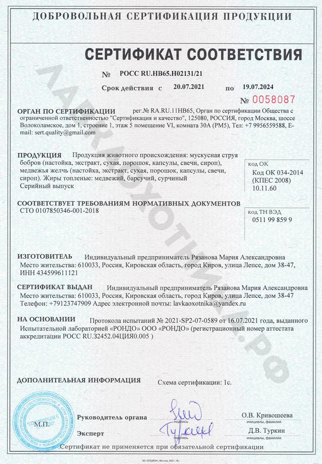 Сертификат на бобровую струю