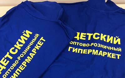 печать надписей на одежде