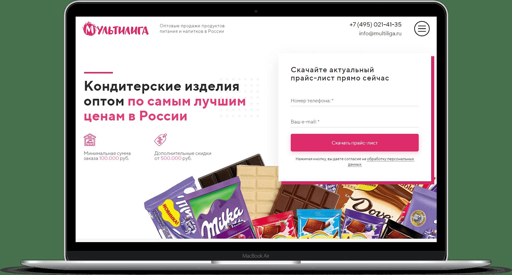 Сайт по оптовое продаже кондитерки и напитков