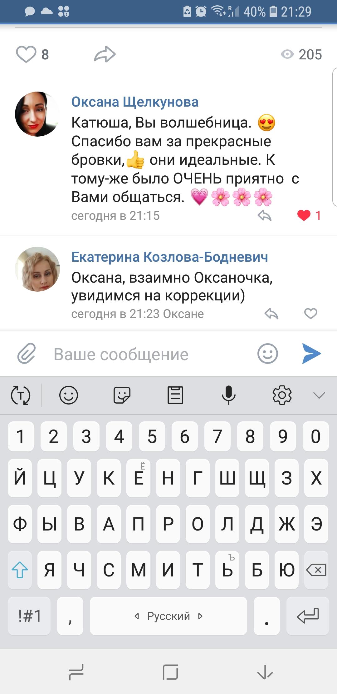 перманентный макияж бровей Симферополь отзывы