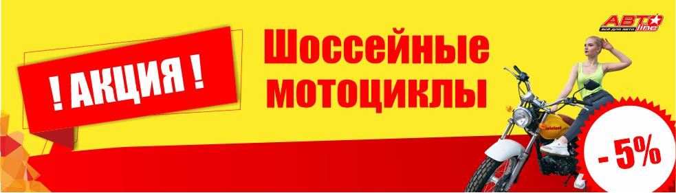 Автолайн - шоссейные мотоциклы