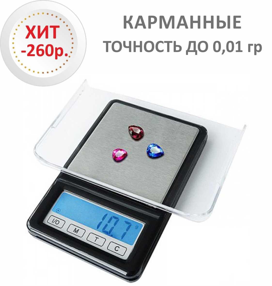 Весы ювелирные карманные/портативные M-ETS BUFFALO 200.01 LCD - вид спереди