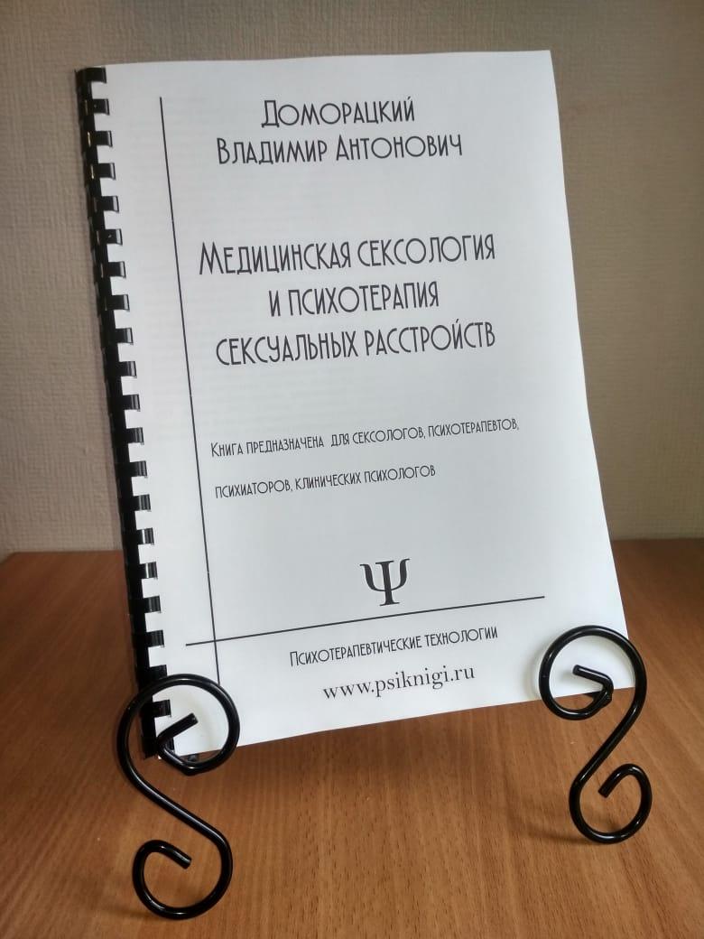 доморацкий книги