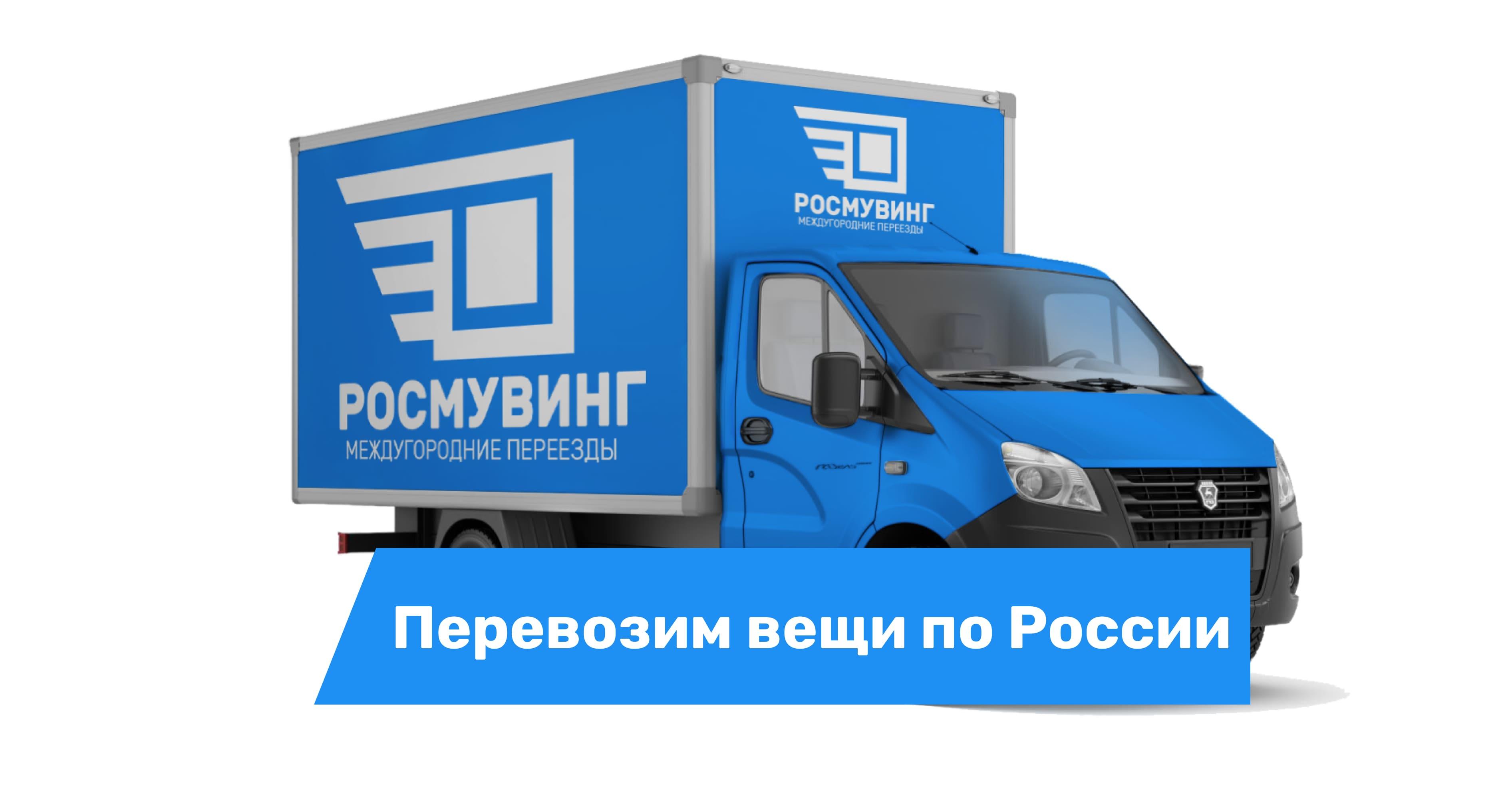 Квартирный переезд с грузчиками по России популярная услуга в ТК РосМувинг, ежедневно, мы перевозим наших соотечественников по всей России, от Сахалина до Калининграда.