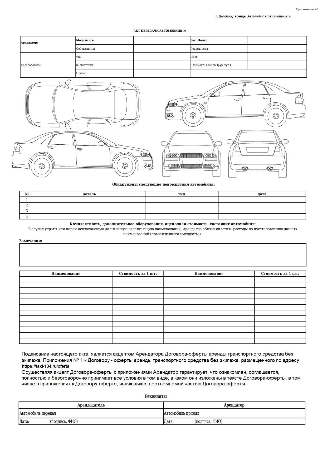 скачать акт приема передачи автомобиля такси
