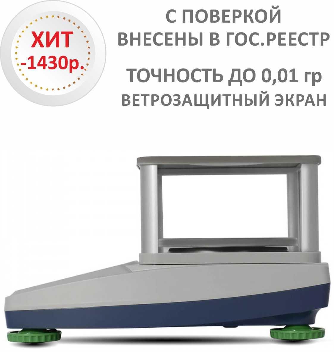 Весы лабораторные/аналитические M-ER 123 АCFJR-600.01 SENSOMATIC TFT RS232 и USB - вид сбоку