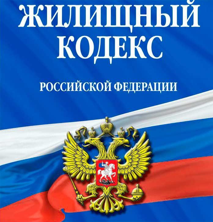 жилищный кодекс  ЖК РФ