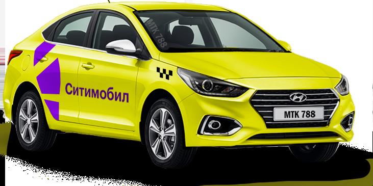 Аренда такси Ситимобил