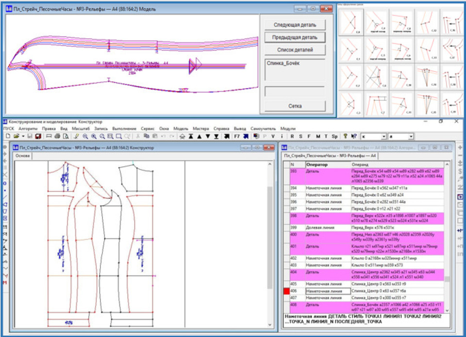 Обучение +Сапр +Грация, построение +конструкции +одежды, +создание и +оформление деталей кроя