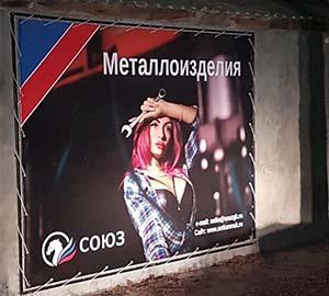 баннеры Новомосковск