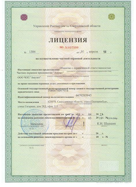 Лицензия на осуществление охранное деятельности